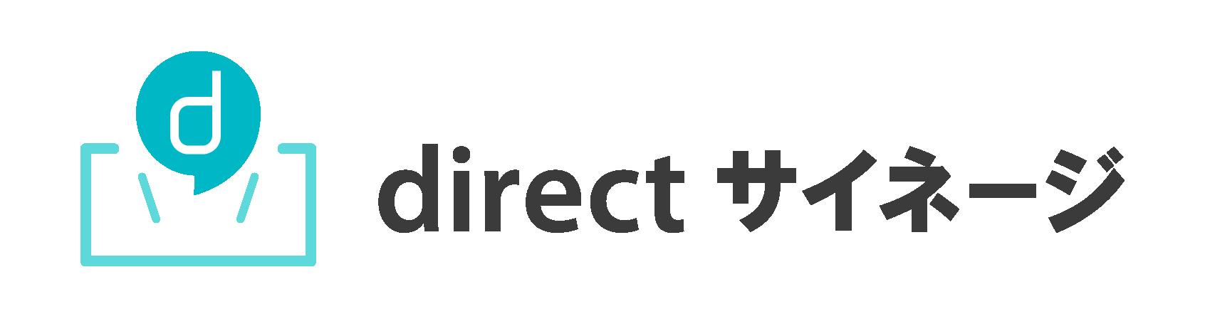 directサイネージロゴ