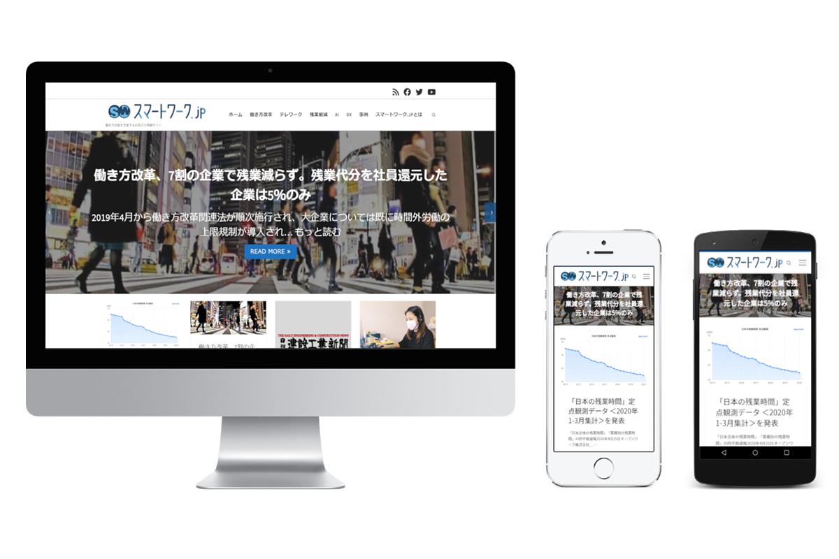 """日本初の""""現場の働き方改革""""をテーマにした メディア「スマートワーク.jp」を公開"""