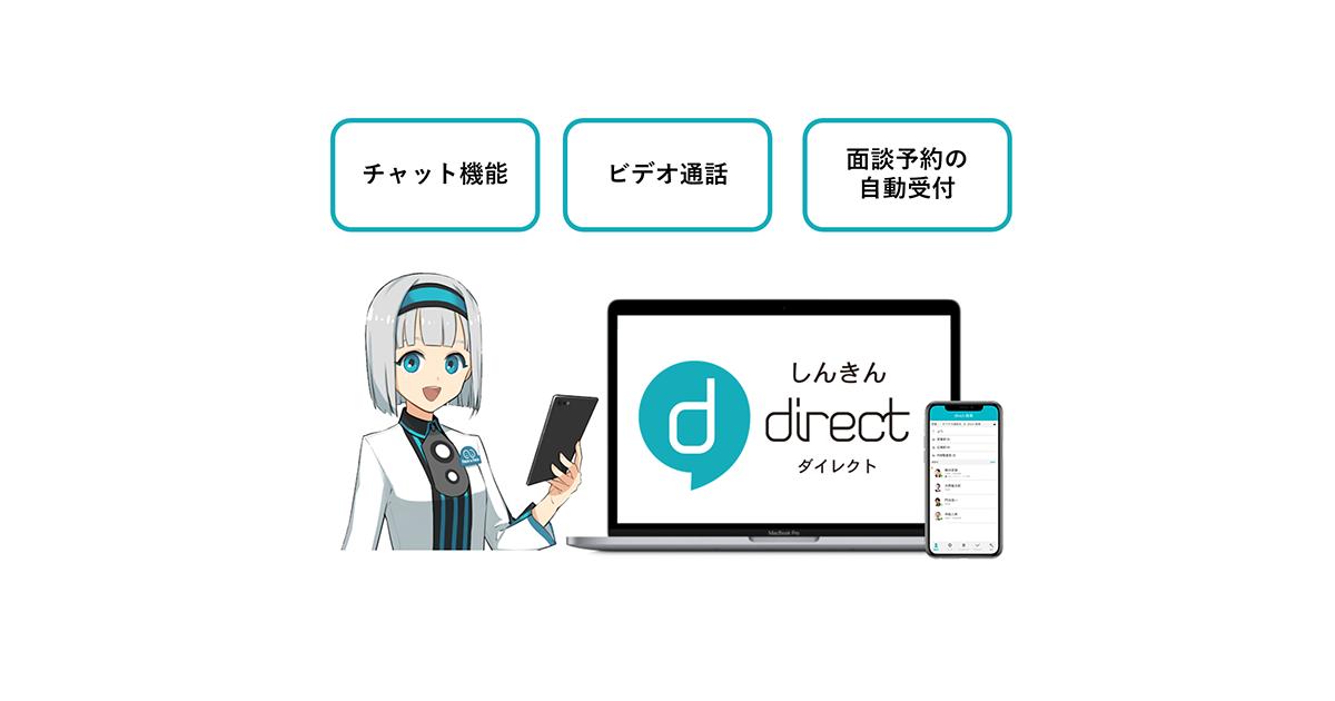 コミュニケーションアプリ「しんきんdirect」の提供について
