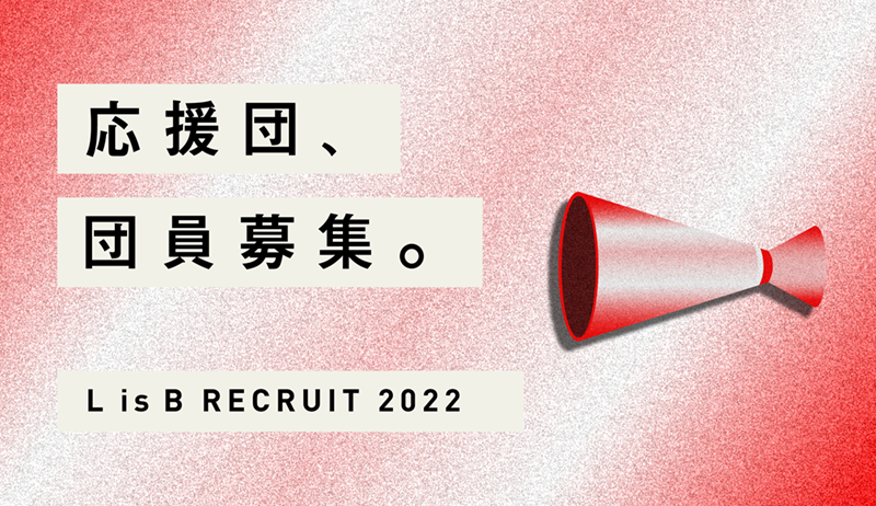 L is B RECRUIT 2022