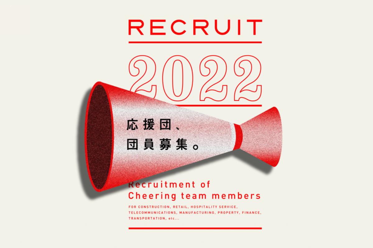 2022年度新卒採用エントリー開始のお知らせ