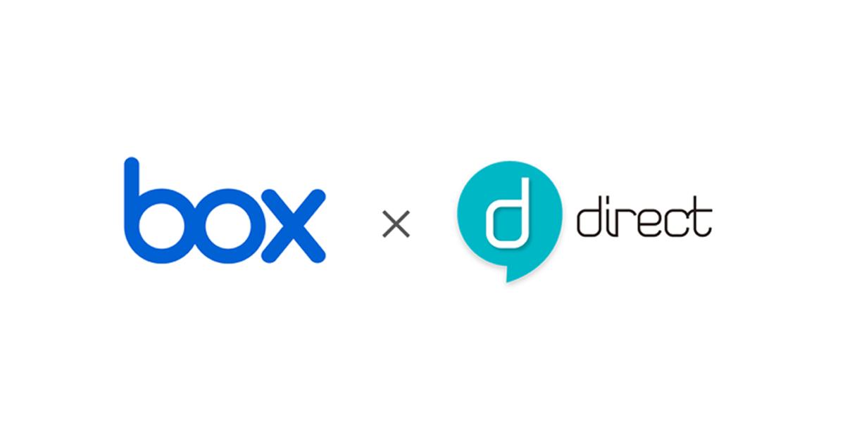 ビジネスチャット「direct」、クラウド・コンテンツ管理プラットフォーム「Box」と連携