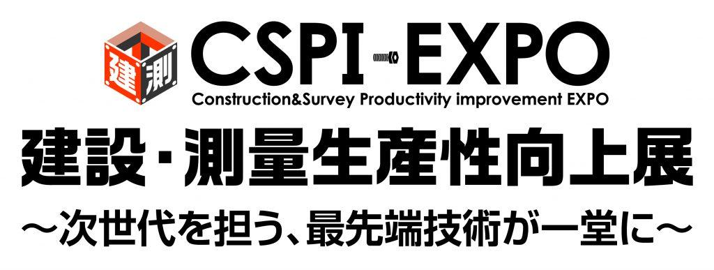 第3回 建設・測量生産性向上展(CSPI EXPO)
