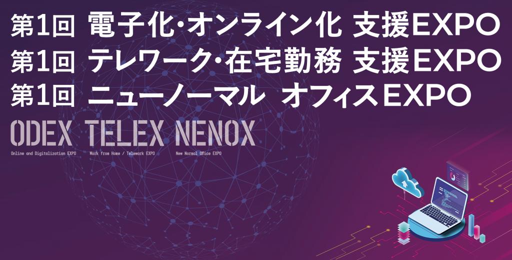 電子化・オンライン化 支援EXPO/ テレワーク・在宅勤務 支援EXPO/ニューノーマル オフィスEXPO