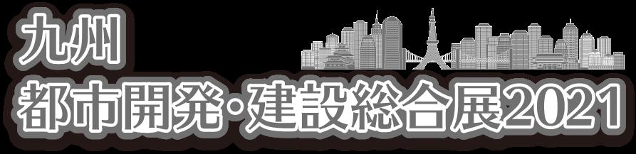 電子化・オンライン化 支援EXPO/テレワーク・在宅勤務 支援EXPO/ニューノーマル オフィスEXPO