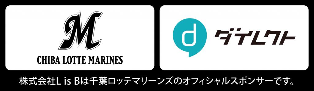株式会社L is Bは千葉ロッテマリーンズのオフィシャルスポンサーです。