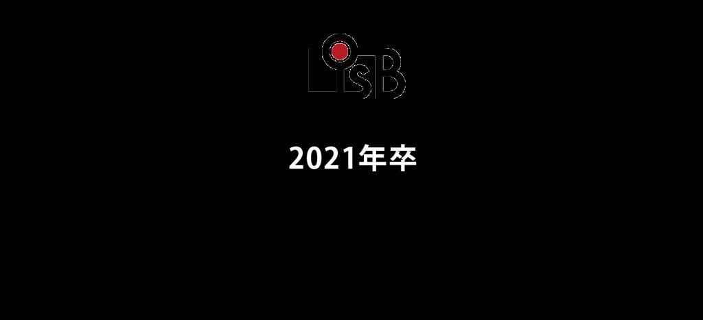 2021年卒 オンライン説明会
